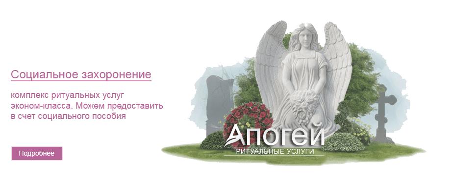 Недорогие похороны