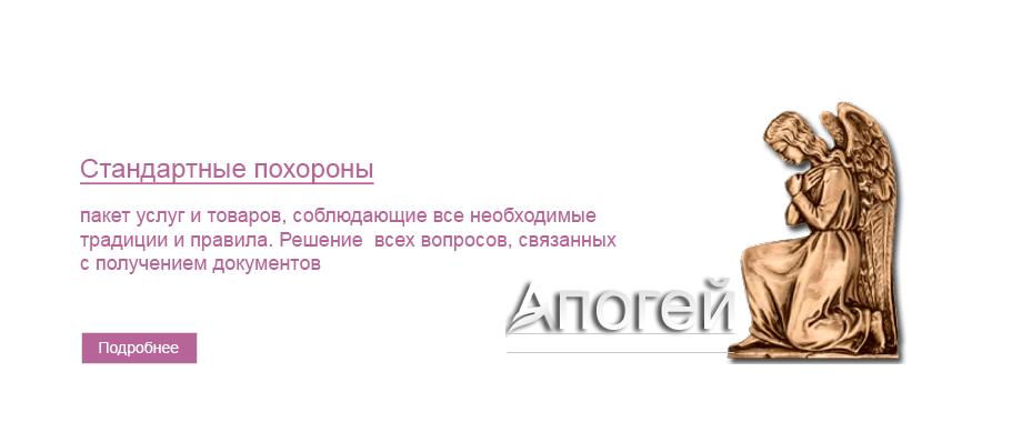 Заказать похороны в Минске
